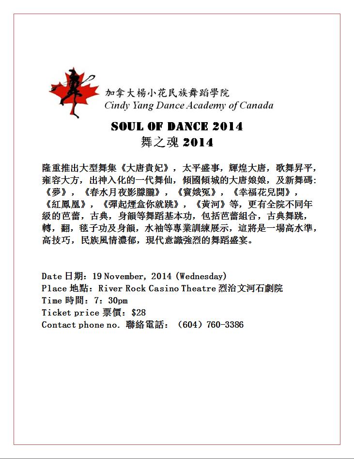 SOD 2014 notice